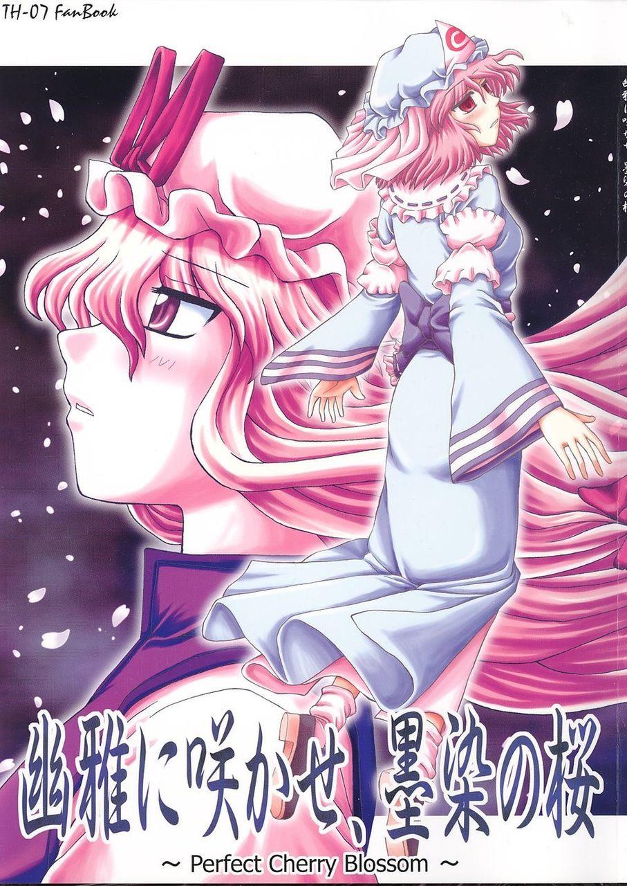 ※非エロ【東方】幽雅に咲かせ、墨染めの桜【同人誌】