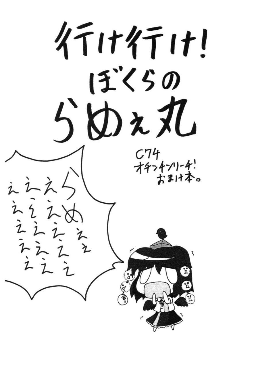 ※非エロ【東方】行け行け! ぼくらのらめぇ丸【同人誌】