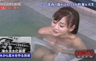 温泉ロケでおっぱいのガードを固め過ぎて下半身がガバガバな女性タレントwww