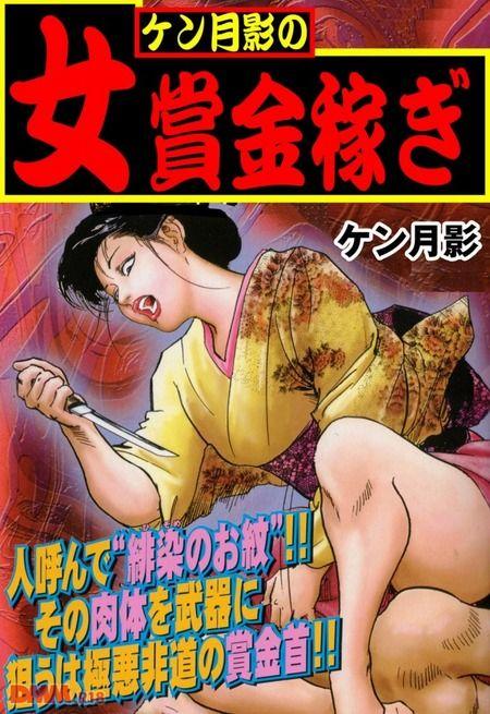 【エロ漫画】全裸で行き倒れてた女の口にポコチンを入れて楽しんでたら食いちぎられた男ww