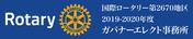 2020-21年度 ガバナーエレクト事務所