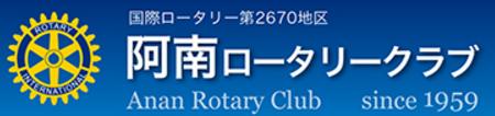 阿南ロータリークラブのホームページ