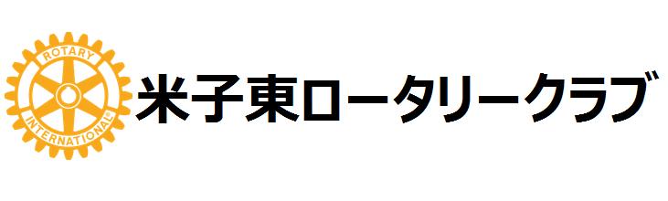 米子東ロータリークラブ