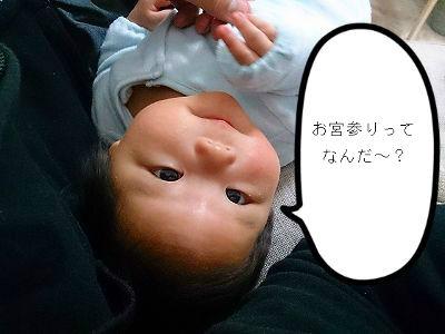 お宮参り ①計画と出発!篇