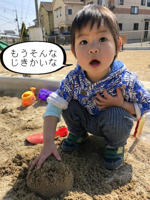 張り切って、幼稚園の準備をしよう!