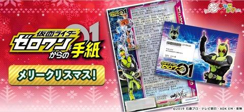 仮面ライダーからクリスマスのお手紙!