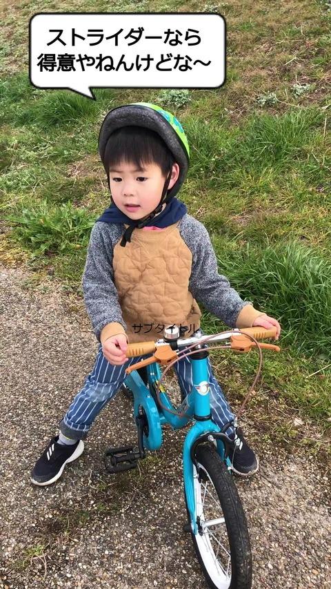 突然乗れるようになった自転車!