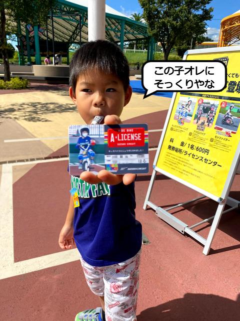 5歳のお祝いに鈴鹿サーキットへ! ③