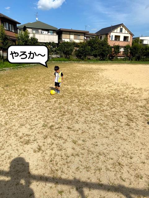 センスを感じられない、ボール遊び!