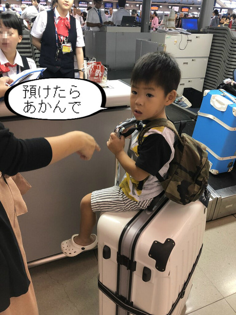 初めての海外旅行! グアムへ!! ①