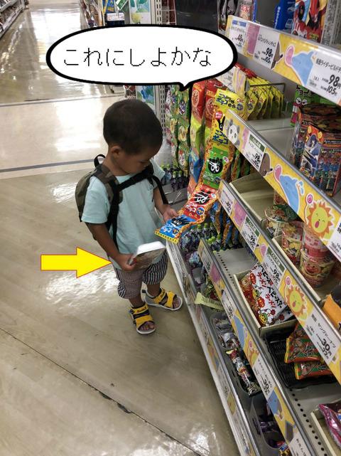 スーパーで店内物色する2才児。 でも、意外と迷子にならへん。