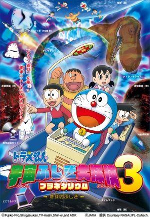 プラネタリウム『ドラえもん 宇宙ふしぎ大探検3』を見に行こう!