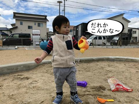 砂場での遊び方が、わからない。