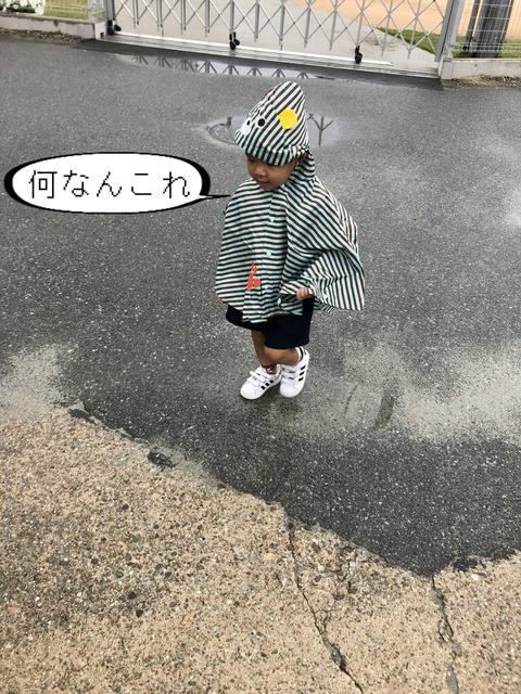 ついに来てしまった・・・。 雨の日のお迎え!