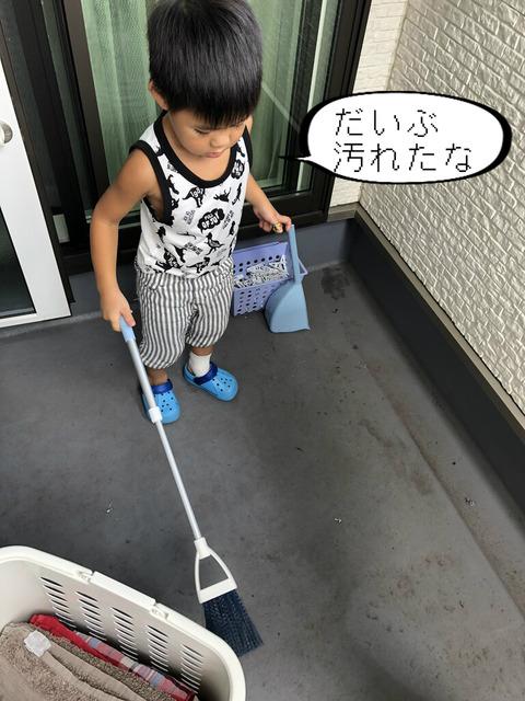 ベランダの掃除の後は・・・。