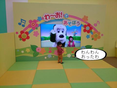 東条湖おもちゃ王国に、行ってみよ~ ②