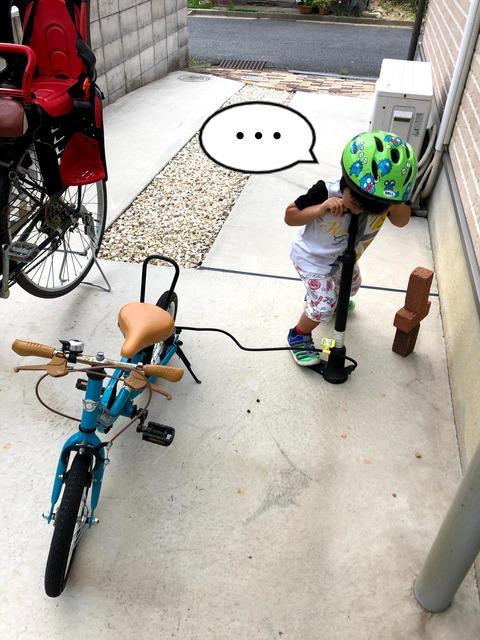 ゆっくり待とう。 自転車の空気入れ!