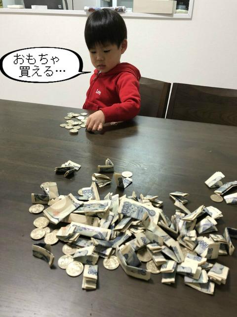 500円玉貯金! 千円札を畳んで詰め込んだ結果・・・。