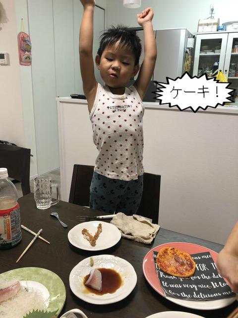 4歳のお誕生日会!