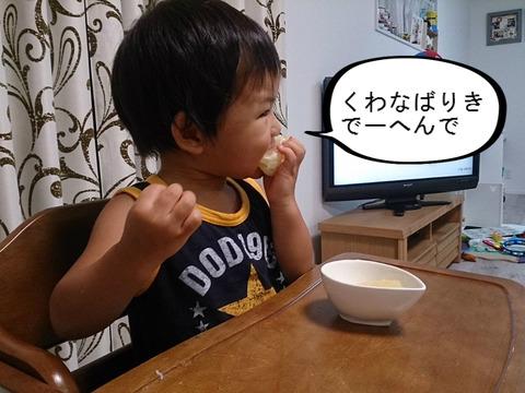 子供がいっぱい食べる姿って、嬉しいね!