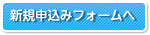 new_button