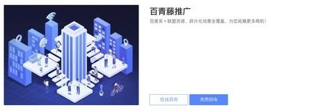 百度Baiduアドネットワーク広告百青藤推広
