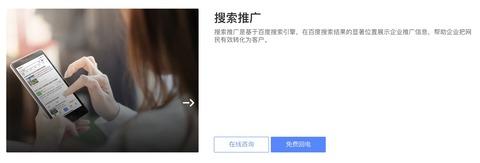 百度Baiduリスティング広告搜索推広