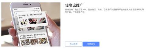 百度Baiduインフィード広告信息流推広