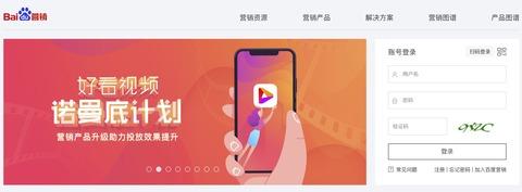 百度Baiduバイドゥ広告アカウント開設