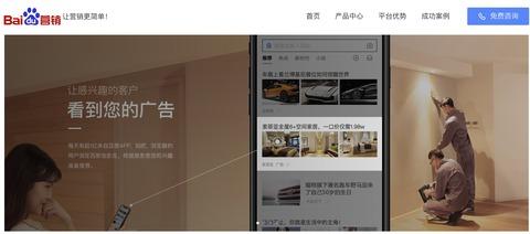百度Baiduバイドゥの主なWEB広告サービス