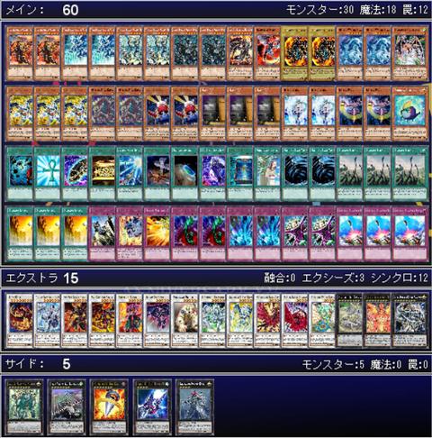 8征竜ミラー