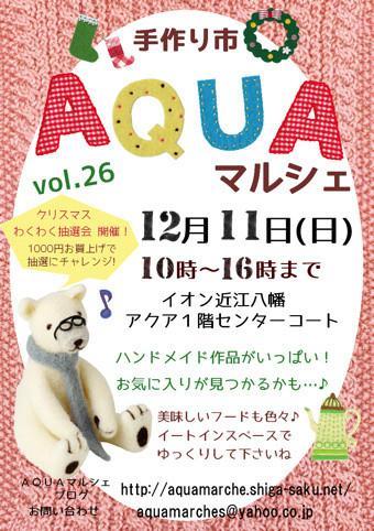 aq20161211