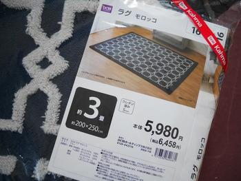 P1200246