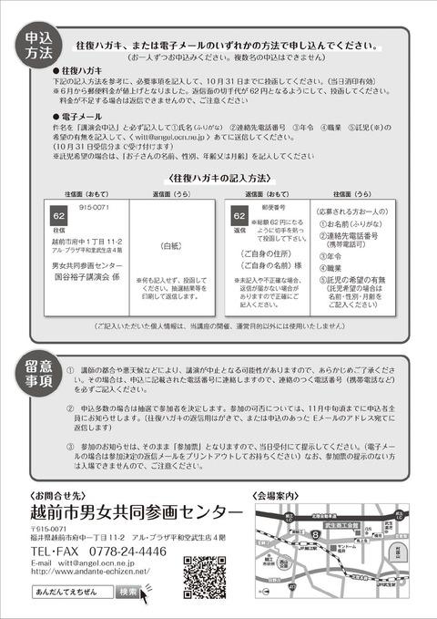国谷裕子さん講演会チラシ(うら)-001