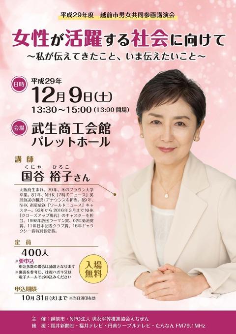 国谷裕子さん講演会チラシ(おもて)-001