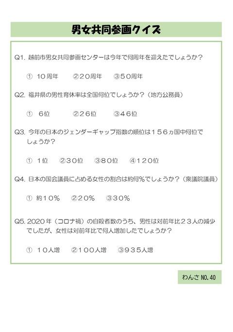 男女共同参画クイズ問題A5_page-0001 (1)