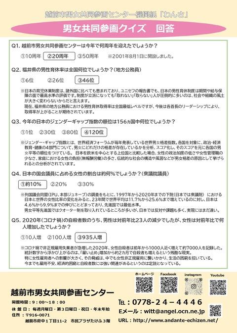わんさクイズ回答_page-0001