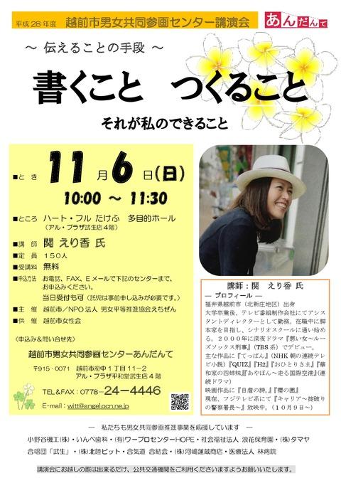 6講演会ポスター