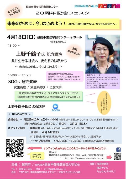 A4チラシ・ポスター_page-0001 (3)