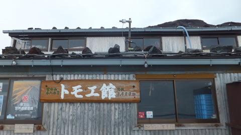 15_07_fuji0025