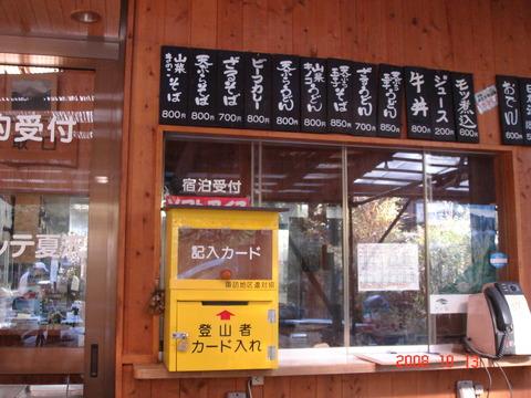 08_10_yatsu094
