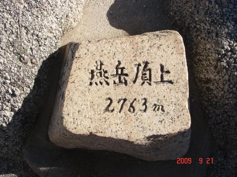 09_09_tsuba099