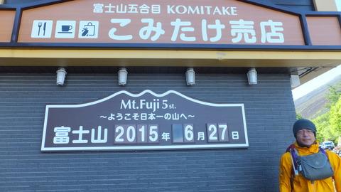 15_07_fuji0004