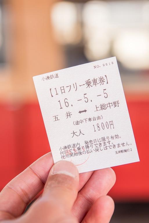 小湊鉄道2016年5月5日-3(1日フリーパス)