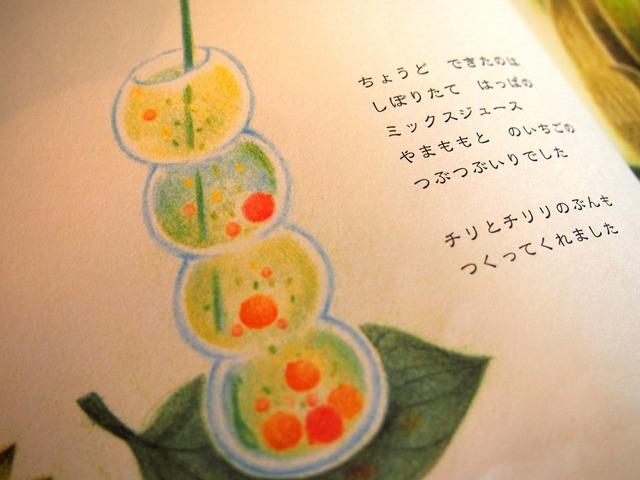 しぼりたて葉っぱのミックスジュース