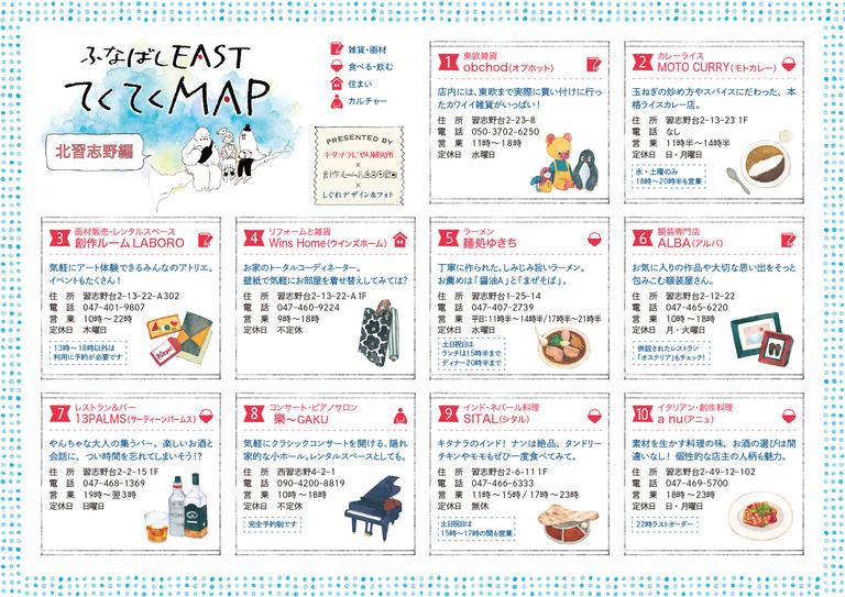 てくてくマップ北習志野_店舗一覧面