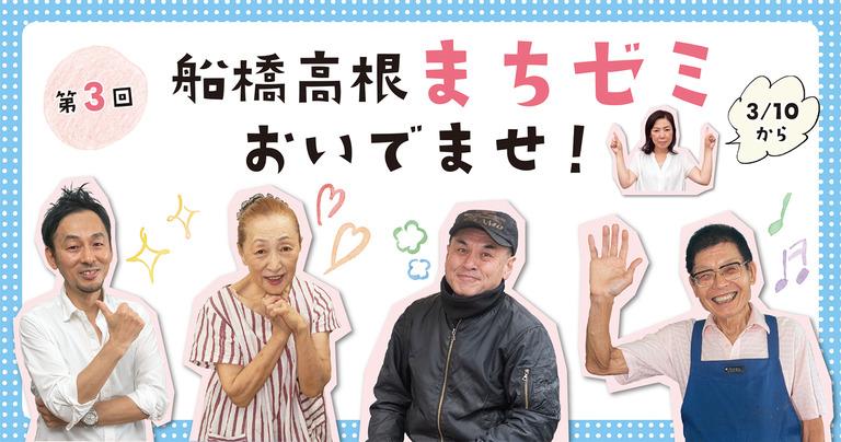 高根木戸中央通り商店会_まちゼミ第3回