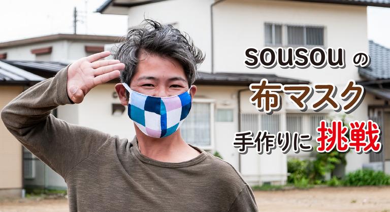 sousouの手作り布マスク_6