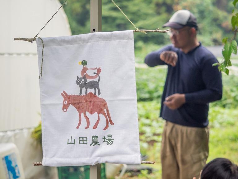 山田農場の一年・十月(枝豆の会)7