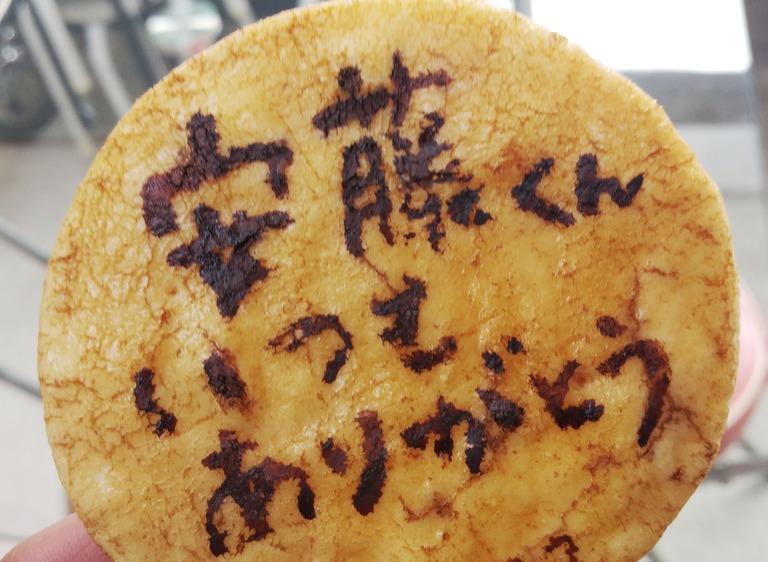 高根木戸_たかね煎餅_14